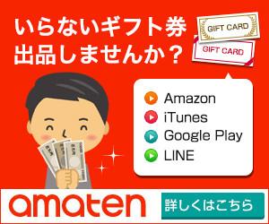 amazonギフト券を中心に、電子ギフト券が個人間で売買できる