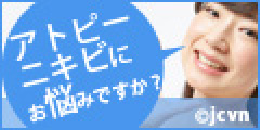 【無料会員登録】JCVN ニキビ治験ボランティア