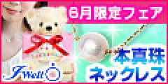 日本最大級の人気アクセサリー・ジュエリー通販SHOP【ジェイウェルドットコム】