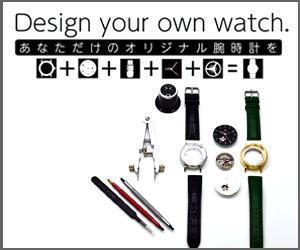 カスタムオーダー腕時計『ルノータス』