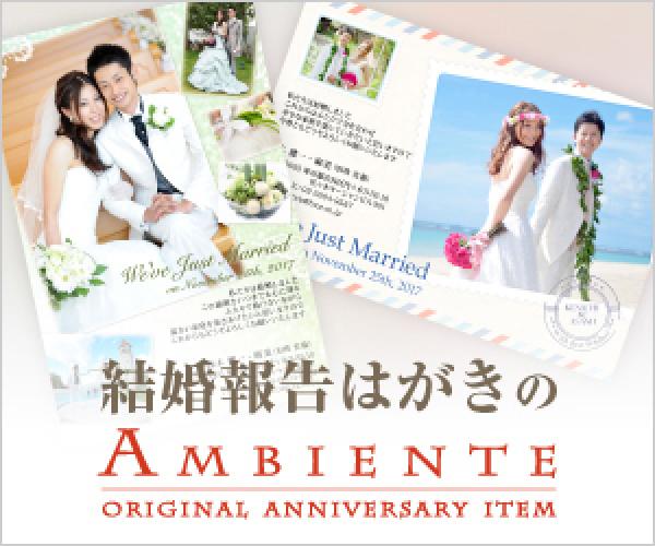 デザイナーがつくる結婚報告はがき・出産報告はがきならアンビエンテ!