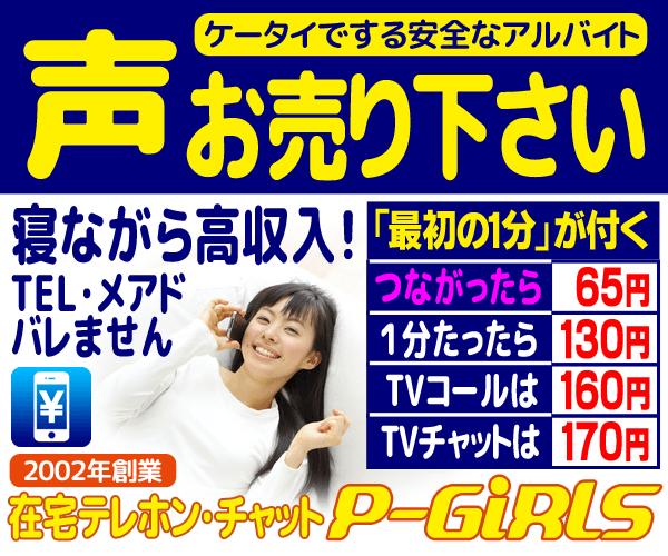P-girls・ピーガールズ