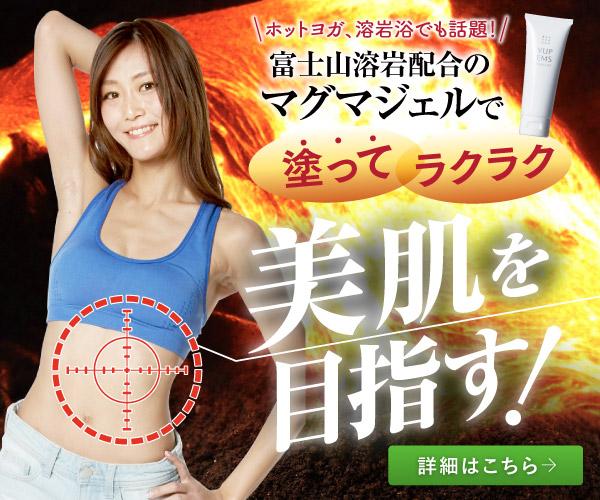 富士山溶岩配合!塗ってラクラクくびれを作る【VアップEMSマグマジェル)】