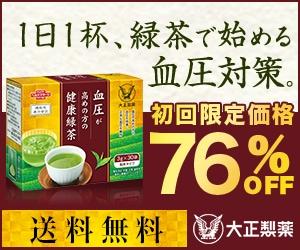 ヒハツ血圧大正製薬緑茶ピペリン口コミ