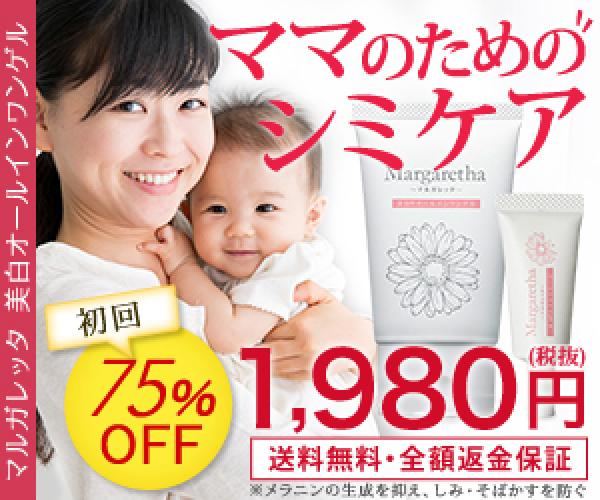 ・妊娠中・産後ママのシミを改善する。 Wの美白有効成分でケア