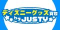 ディズニーグッズ買取【ディズニー館】