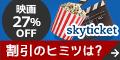 割引特典を利用できる会員制サービス【skyticketプレミアム】