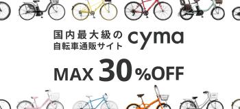 自転車通販サイトのおすすめ!高校生女子に安くて安心なのは?