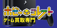 リサイクルネット(ゲーム・DVD)