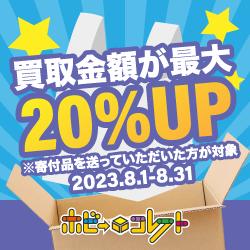 【宅配買取】ゲーム・DVD買取 JUSTY ホビーコレクト