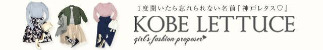 bgt?aid=170725437936&wid=003&eno=01&mid=s00000015898001015000&mc=1 - 神戸レタスで田中亜希子さんがコラボしたカットソーに2019年の新色が追加されました