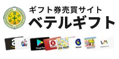 電子ギフト券を購入・出品できる売買サイト【ベテルギフト】