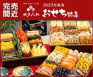 博多久松のおせち・グルメ特集2018年【博多久松】