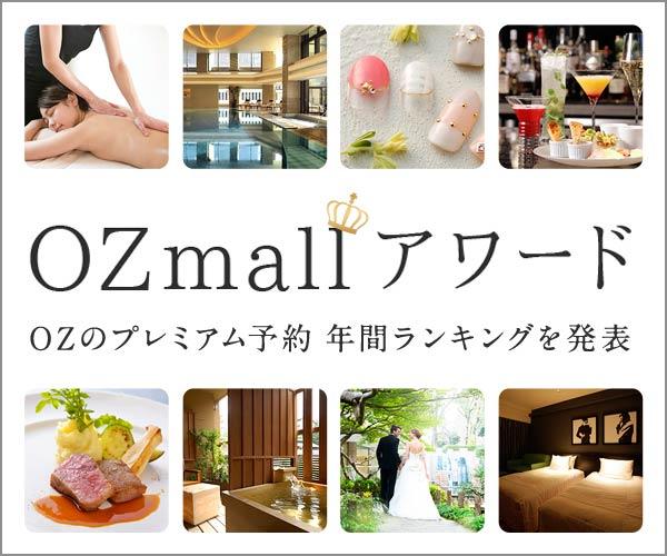 女子に大人気【OZmall】予約