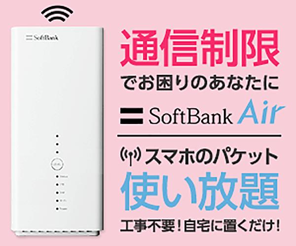 工事不要!スマホのパケットが使い放題【SoftBank Air】