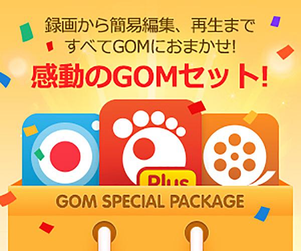 39%割引 画面録画ソフトGOM Camと動画変換ソフトGOM Encoder