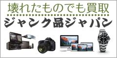 【買取専門店ジャンク品ジャパン】買取成約