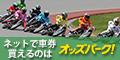 オッズパークLOTO・オートレース