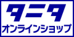タニタ公式ネット通販サイト「タニタオンラインショップ」