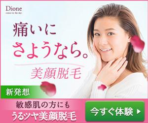 敏感肌専門体験お顔脱毛&無料カウンセリング受付中