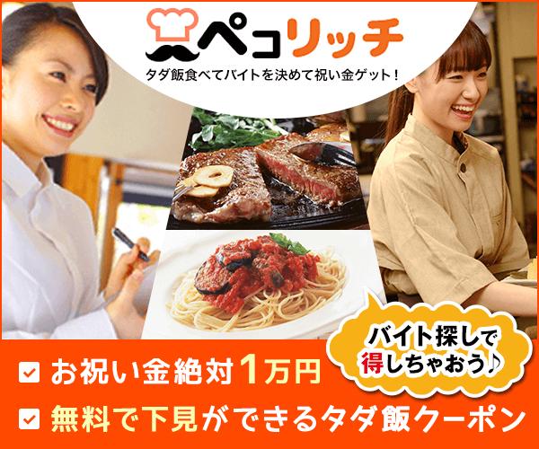 お祝い金絶対1万円の都内飲食店バイト タダ飯食べて、バイトを決めてお祝い金