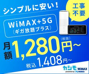 「初月月額費」「端末代」「送料」無料+大幅割引あり!カシモWiMAX