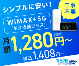 業界最安級!月額1,380円~利用できる【カシモWiMAX】