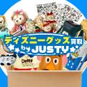 ディズニーグッズ買取の【ディズニー館】