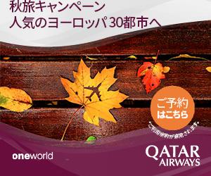 カタール航空はとてもお得な運賃で世界150以上の都市へ就航!【Qatar Airways】 日本から