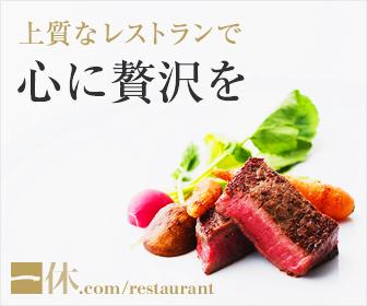 厳選レストランを簡単予約!【一休.com レストラン】