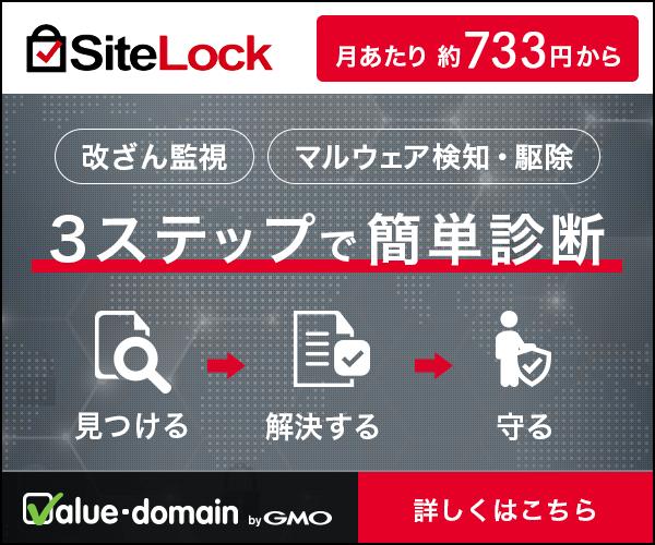 Webサイトの脆弱性診断・改ざん監視・マルウェア駆除【SiteLock(サイトロック) 】