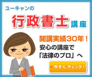 【行政書士試験】テキストの暗記法