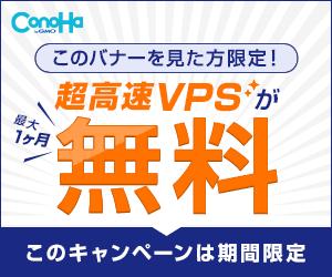 ConoHa VPS 評判