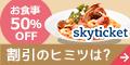 【初月無料】skyticketプレミアム