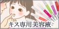 高SPFの無添加UV化粧下地【カラーUV&ベース】
