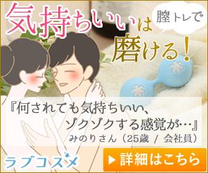 【LCラブコスメ】デリケートゾーンのエクササイズ!膣トレに膣トレセット