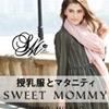 マタニティウェア専門店【Sweet mommy】
