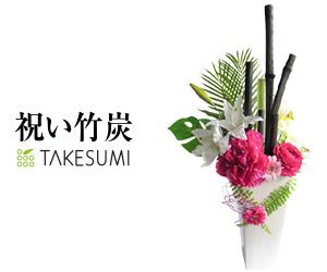 祝い竹炭胡蝶蘭の代わり