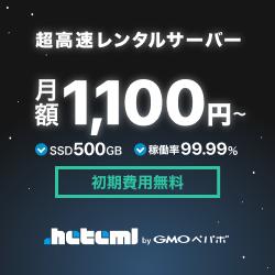 「ヘテムル」レンタルサーバー - メイン