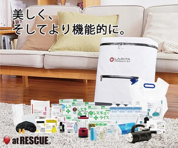 防災セットメーカーLA・PITA直営サイト【アットレスキュー】