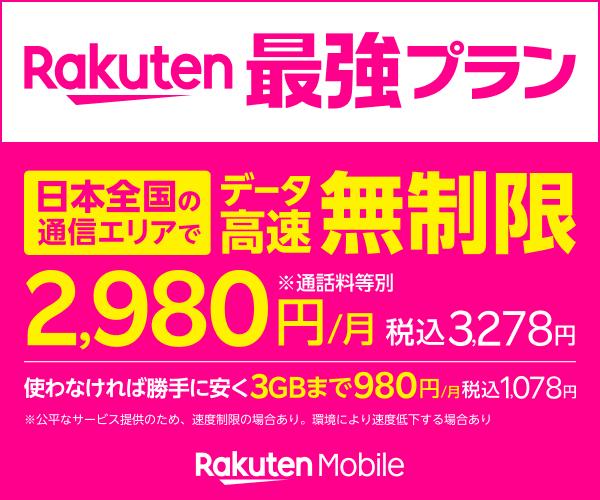 【節約】高い携帯料金を見直して安く!楽天モバイルで半額以下に!【格安SIM】:楽天モバイル