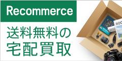 Amazon「リコマース宅配買取サービス」