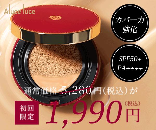 大人の肌に「ハリ・ツヤ・うるおい」を叶える新ファンデ!【銀座ステファニー化粧品】