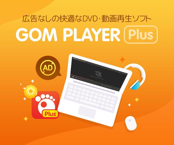 DVDもパワフル再生!プレミアム動画再生ソフト【GOM Player Plus】