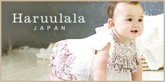 オーガニックのベビー服「haruulala」