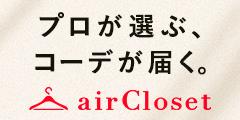 国内最大級!ファッションレンタルなら【airCloset エアークローゼット】レギュラープラン