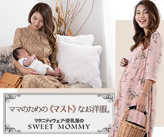 マタニティコーデ マタニティウェア 授乳服 Sweet mommy スウィートマミー