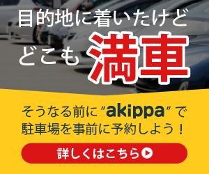 akippa(あきっぱ)の新規登録と予約手続き手順方法