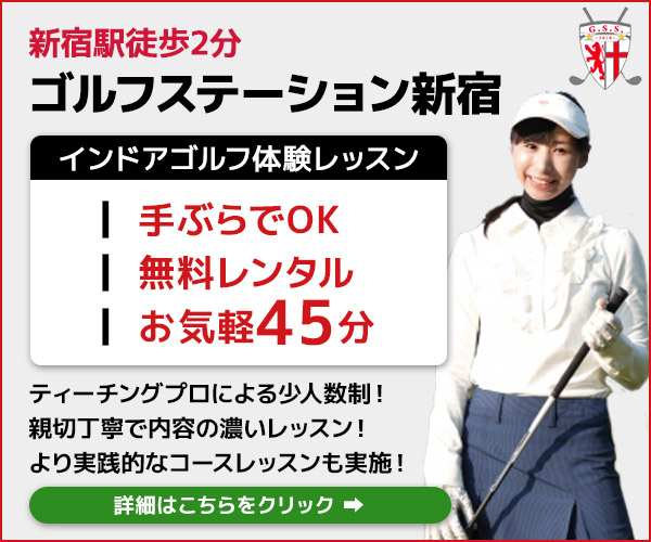 新宿駅近徒歩2分、通い放題ゴルフスクール!【ゴルフステーション新宿】