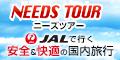JALで行く、格安国内旅行【ニーズツアー】